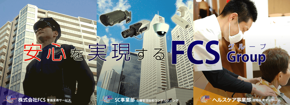 安心と安全を実現する防犯のプロフェッショナル-FCSグループ